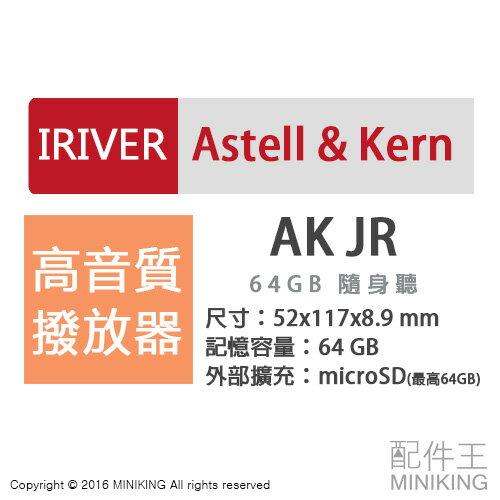 ~ 王~  IRIVER Astell  Kern AK JR 64GB 隨身聽 撥放器