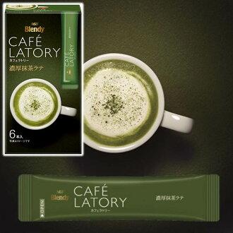 AGF Blendy CAFE LATORY濃厚抹茶拿鐵6本入 (78g) ブレンディ カフェラトリースティック 濃厚抹茶ラテ 日本進口飲料