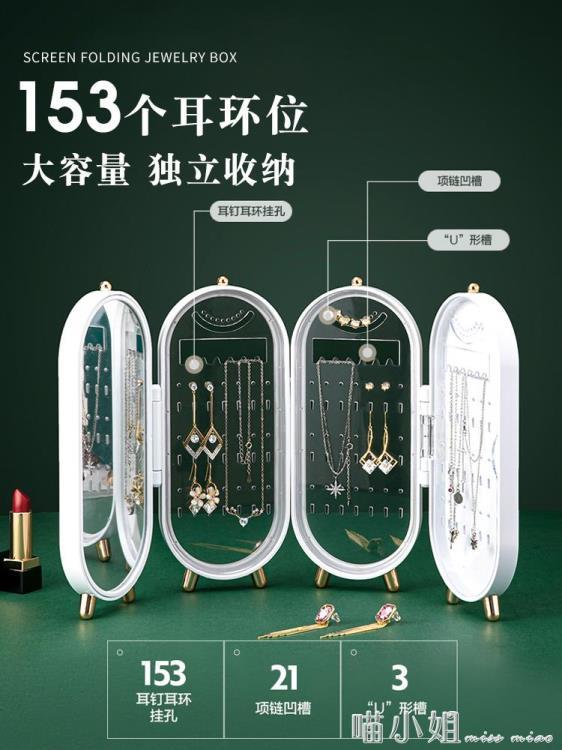 耳環收納盒飾品架子耳飾耳釘項錬輕奢高檔盒子家用首飾展示架神器