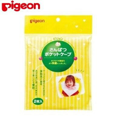 【貝親PIGEON】 理髮圍兜 【飛炫寶寶】