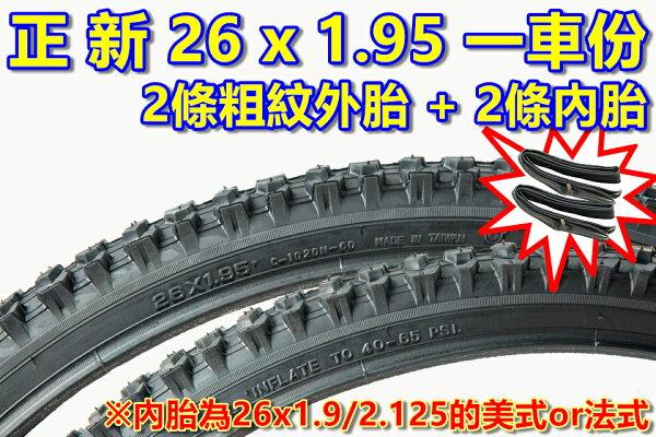 《意生》【正新26x1.95內外胎一車份:2條粗紋外胎+2條內胎】26*1.95單車輪胎26吋腳踏車外胎