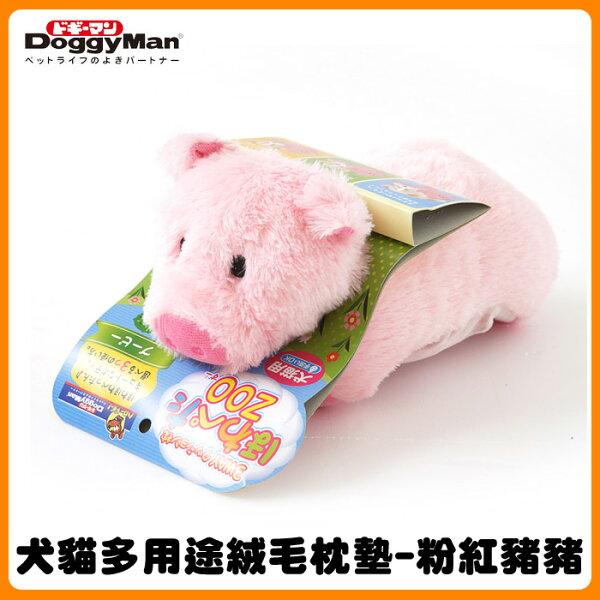 汪咪堡寵物健康生活館:DOGGYMAN犬貓用ZOO多用途絨毛枕墊-粉紅豬豬
