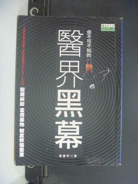 【書寶二手書T7/養生_NQB】醫界黑幕_黃振宇