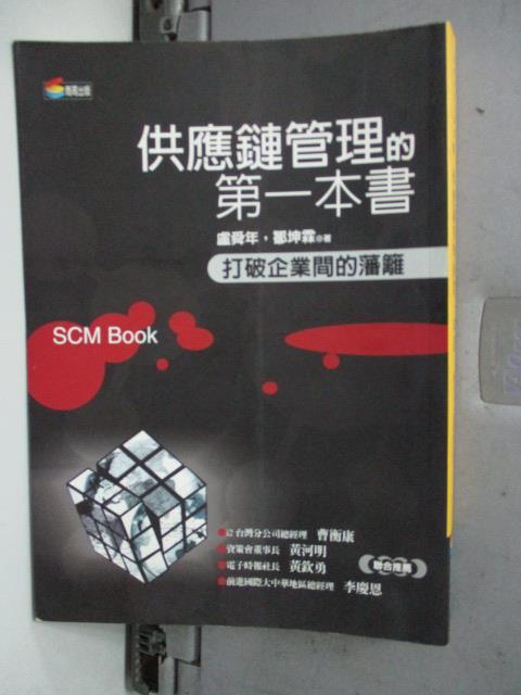 【書寶二手書T1/財經企管_LCW】供應鏈管理的第一本書_盧舜年
