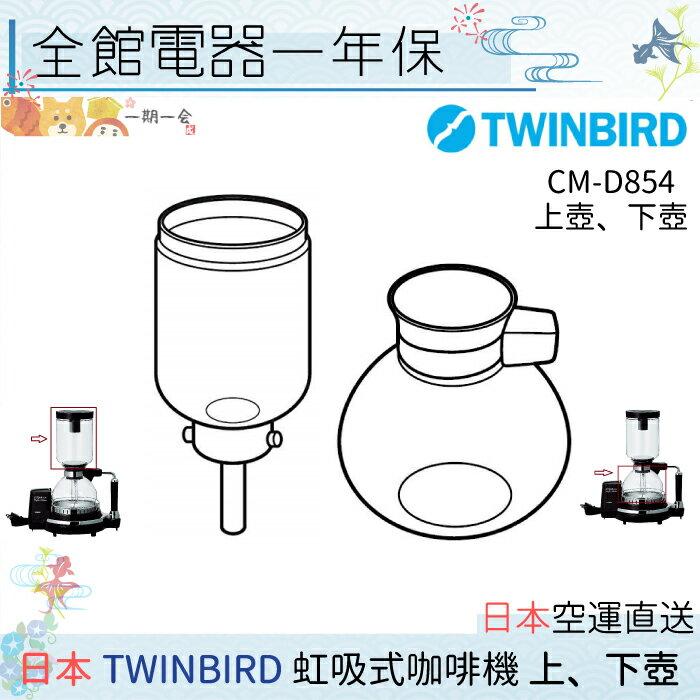 【日本代購】日本 TWINBIRD 雙鳥牌 虹吸式咖啡機 CM-AF67 CM-AF68 上壺 下壺 CM-D853 CM-D854【一期一會】