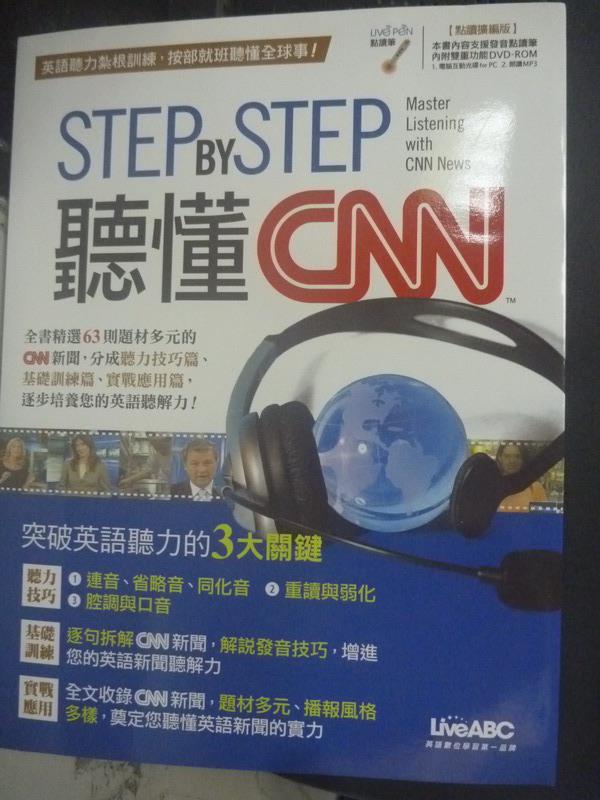 【書寶二手書T1/語言學習_YEQ】Step by Step聽懂CNN (點讀擴編版)_LiveABC編輯群_附光碟