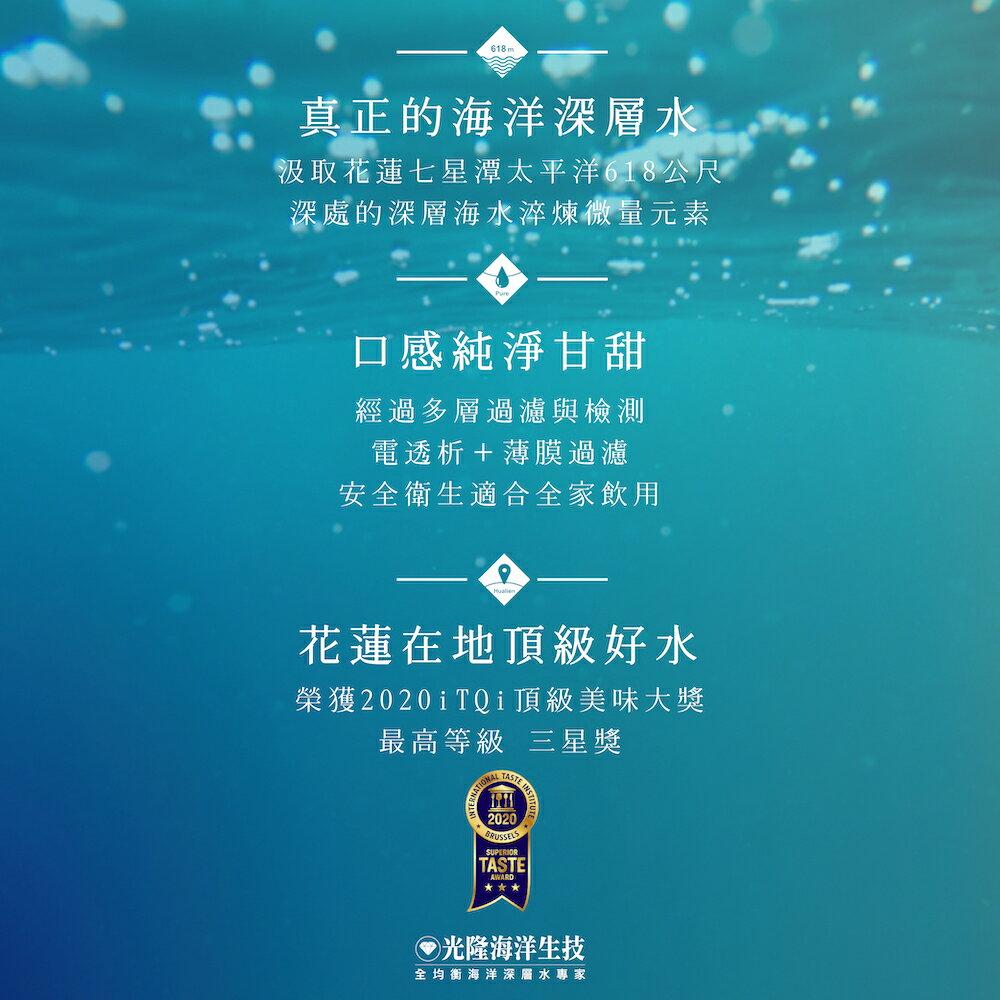 【光隆生技】花蓮七星潭海洋深層水600ml(24入/箱)