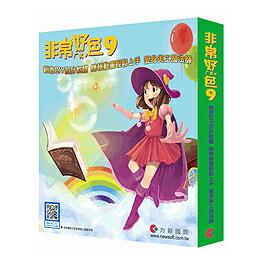 非常好色9 盒裝標準版【三井3C】