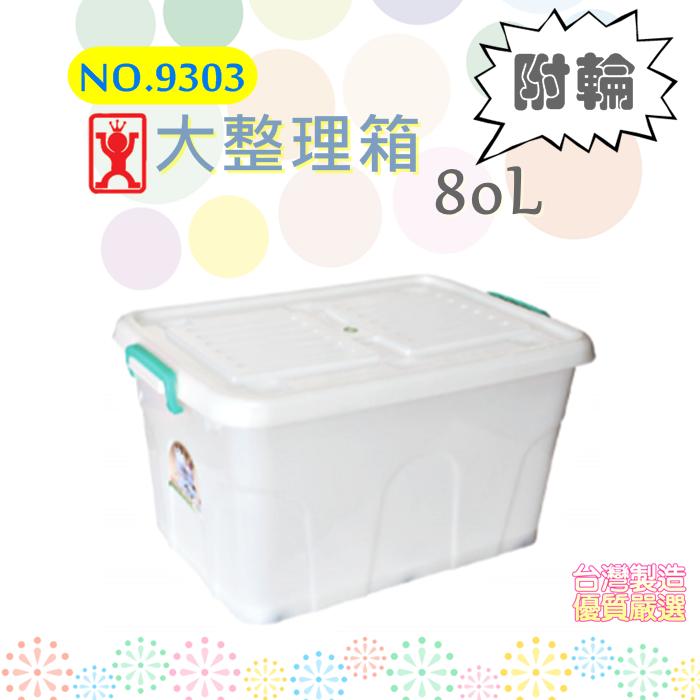 【九元生活百貨】展瑩9303 附輪大整理箱/80L 收納盒 掀蓋收納箱 台灣製