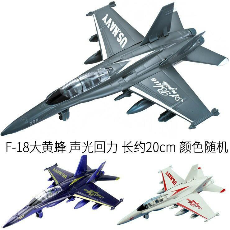 ╭。BoBo媽咪。╮彩珀模型 F-18 黃蜂式戰鬥攻擊機 大黃蜂戰鬥機 飛機 戰鬥機 聲光回力