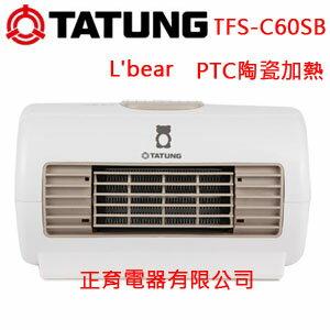 【正育電器】【TFS-C63SA】TATUNG 大同 L\