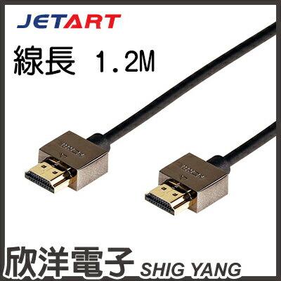 <br/><br/>  ※ 欣洋電子 ※ JETART捷藝 A to A HDMI 影音傳輸線 1.2 M (HDC1412AA)鍍金金屬接頭<br/><br/>