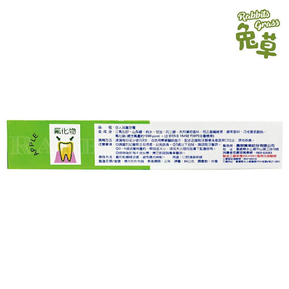 白人 兒童牙膏 50g/支 : 草莓、橘子、蘋果