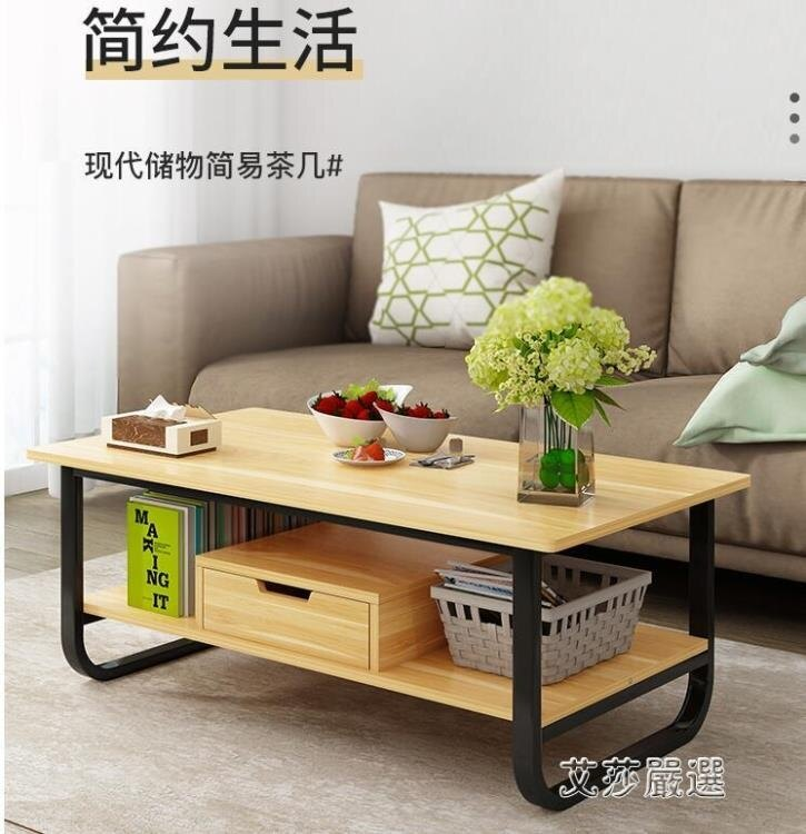 茶几北歐茶幾簡約現代創意桌子客廳小戶型茶幾桌椅組合玻璃茶幾茶台 艾莎嚴選