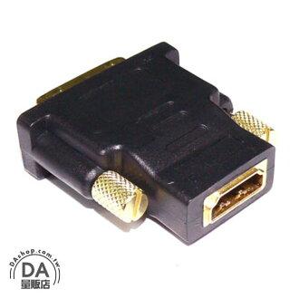 《DA量販店》數位螢幕訊號線材 週邊專用 HDMI 轉 DVI-D F/M 母對公 轉接頭 (12-171)