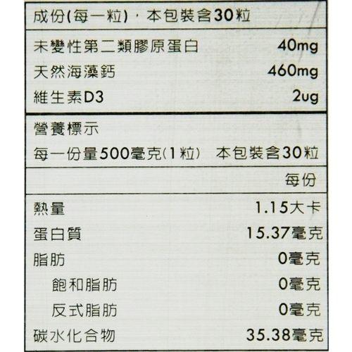 超級好固膠囊 30粒【合康連鎖藥局】