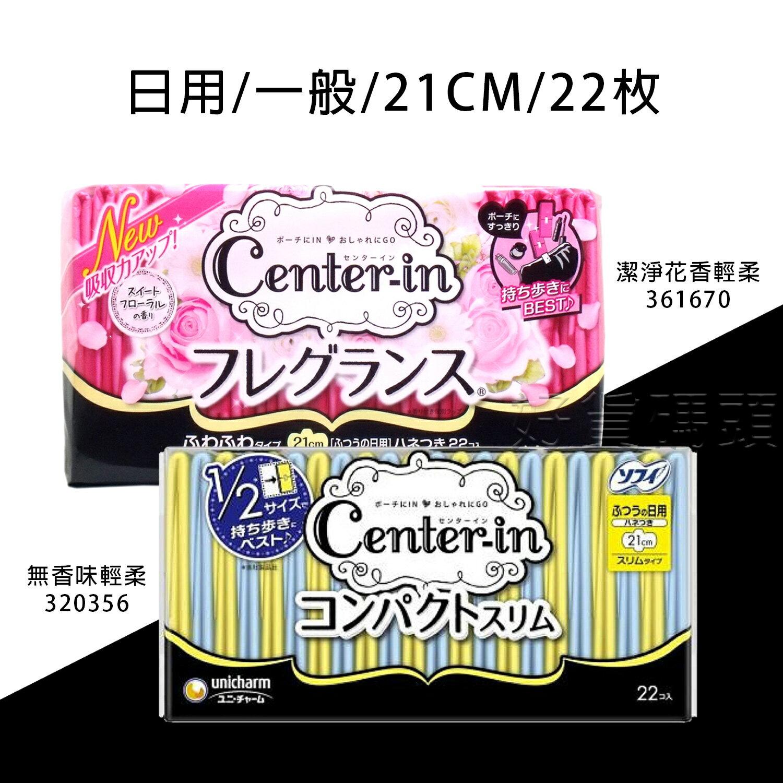 SOFY蘇菲日本製CENTER-IN口袋魔法衛生棉 日本原裝進口 輕柔觸感 呵護親密肌 迅速吸收 1