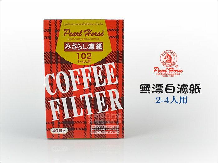 快樂屋?【日本寶馬牌】咖啡濾紙(無漂白) JA-P-002-102 2-4人 一盒40枚入 梯形濾紙