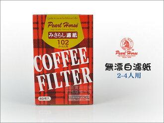 快樂屋♪【日本寶馬牌】咖啡濾紙(無漂白) JA-P-002-102 2-4人 一盒40枚入 梯形濾紙