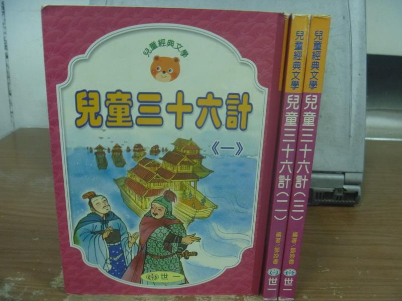 ~書寶 書T4/兒童文學_MCE~兒童三十六計_1^~3集合售