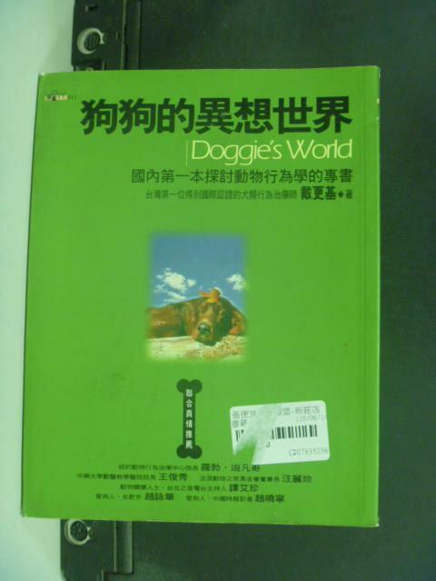 【書寶二手書T6/寵物_GOC】狗狗的異想世界_戴更基