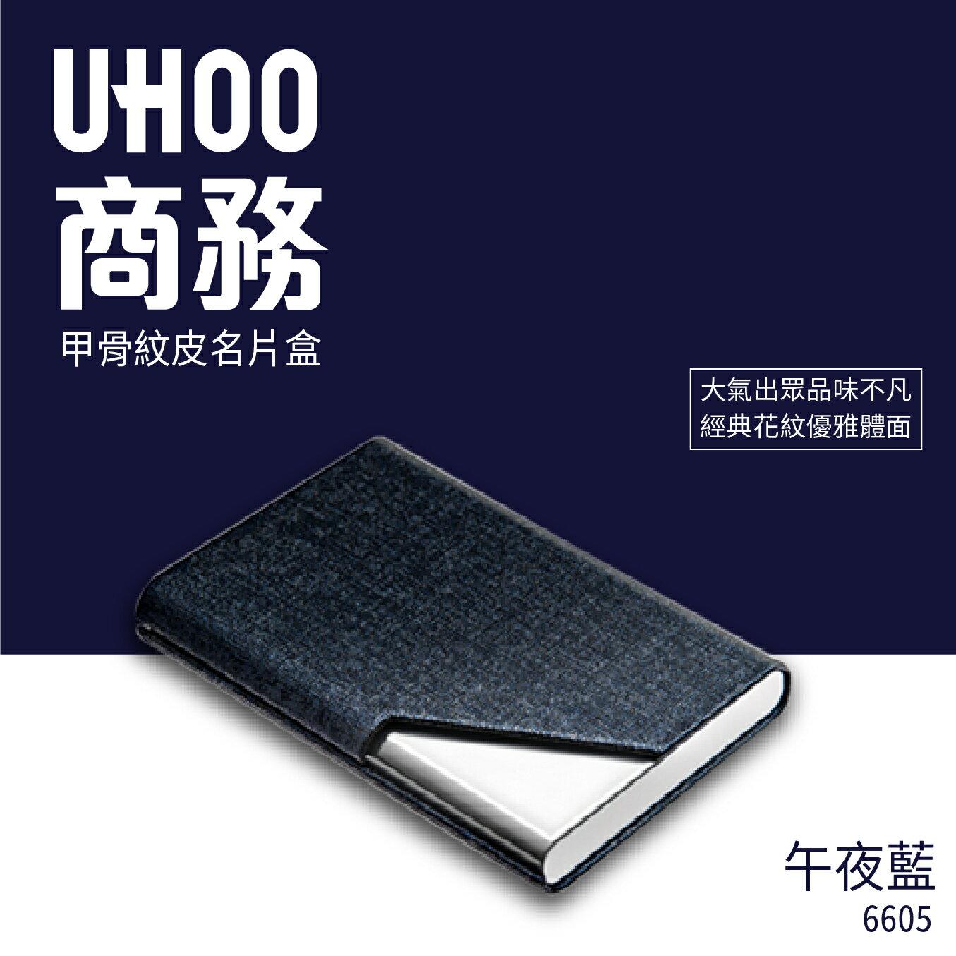 UHOO 6605 商務名片盒(藍)名片夾 業務 盒子 名片收納 自我介紹 商務交流 合作名片 卡夾 車票夾 證件夾