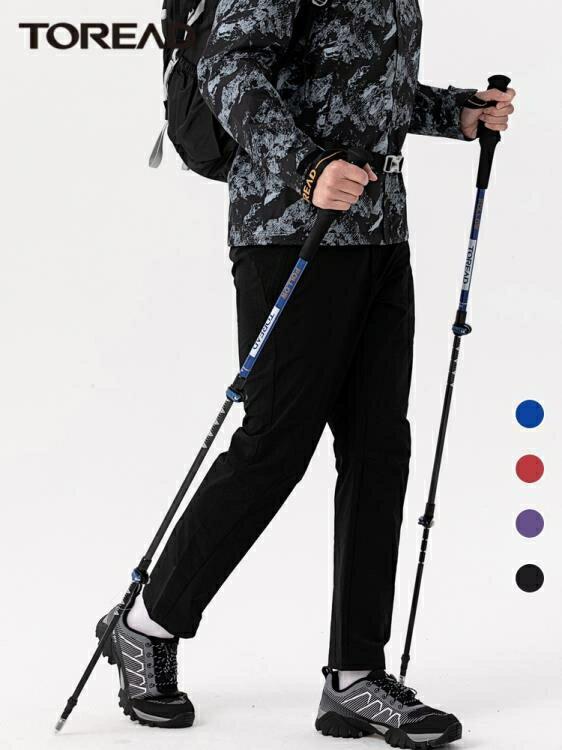 登山杖探路者戶外超輕碳纖維登山杖男多功能伸縮手杖徒步拐杖女登山裝備【免運快出】創時代3C 交換禮物 送禮