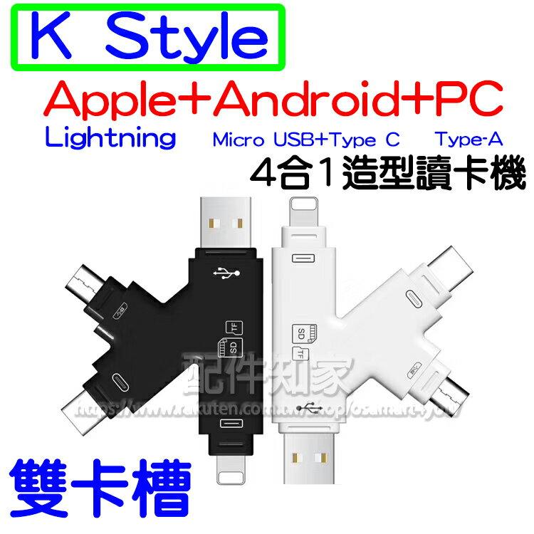 【K Style】Apple Android Windows 通用造型款4合1讀卡機/四合一/Type-C/Lightning/MicroUSB/iphone/ipad/手機/平板/電腦-ZY