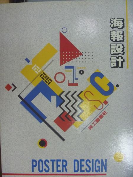 ~書寶 書T2/ _QIJ~海報 Poster Design_民80
