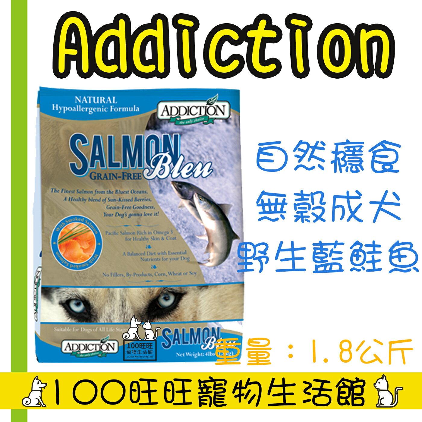 【Addiction自然癮食】ADD自然癮食無穀藍鮭魚犬食1.8kg