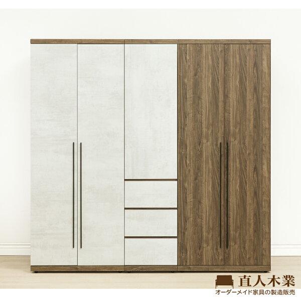 【日本直人木業】TINO清水模風格205CM一個單吊一個雙吊加3抽衣櫃