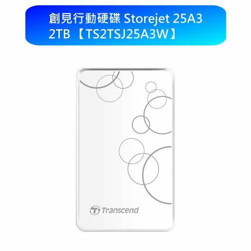 【新風尚潮流】創見2TB25A3隨身硬碟效能和美型兼顧USB3.1三年保固TS2TSJ25A3W