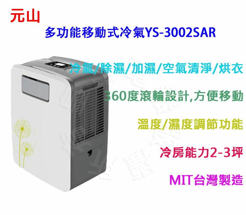 ?皇宮電器?元山 多功能移動式冷氣 YS-3002SAR 冷氣/除濕/加濕/空氣清淨/烘衣 多功能