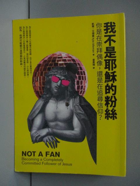 【書寶二手書T1/宗教_LHZ】我不是耶穌的粉絲-你是在崇拜偶像..._凱爾艾德曼
