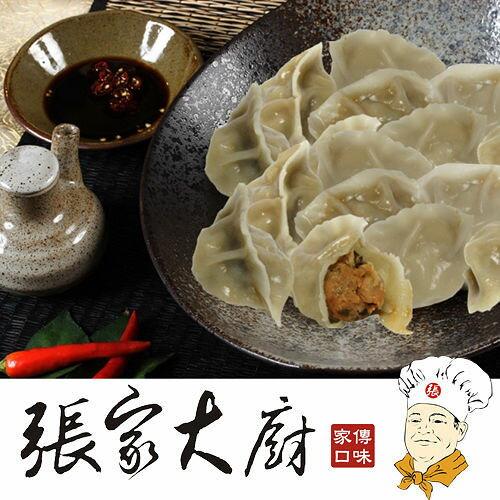 【張家大廚】家傳手工素食水餃(250粒)