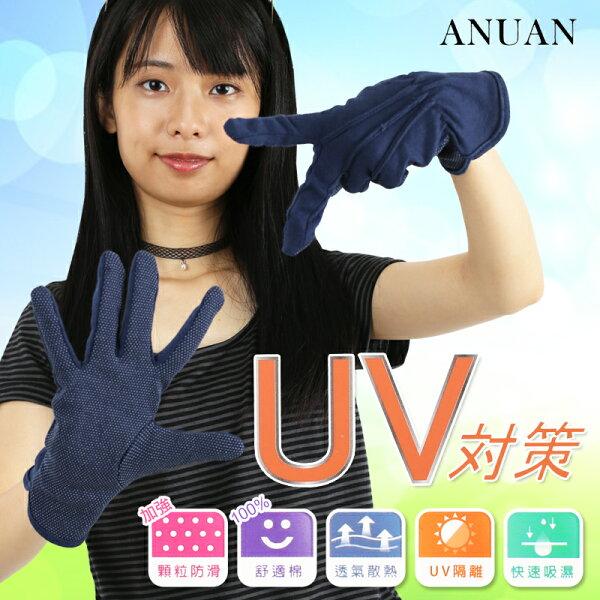 吸排素面止滑手套純棉UV隔離UV對策ANUAN