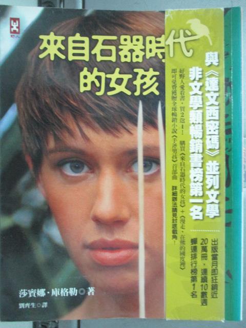【書寶二手書T1/傳記_JNH】來自石器時代的女孩_莎賓娜˙庫格勒