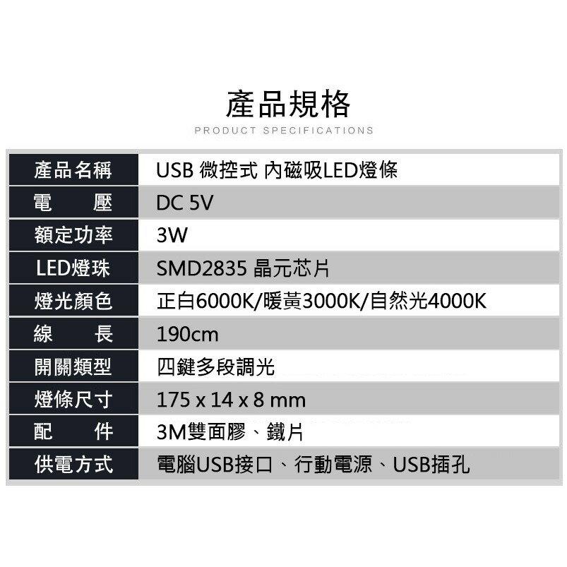 【吉賀】17cm 3光 微控LED內磁吸燈條 檯燈 USB電源線 白光 / 黃光 / 自然光 LET-2835M-17LYW 4