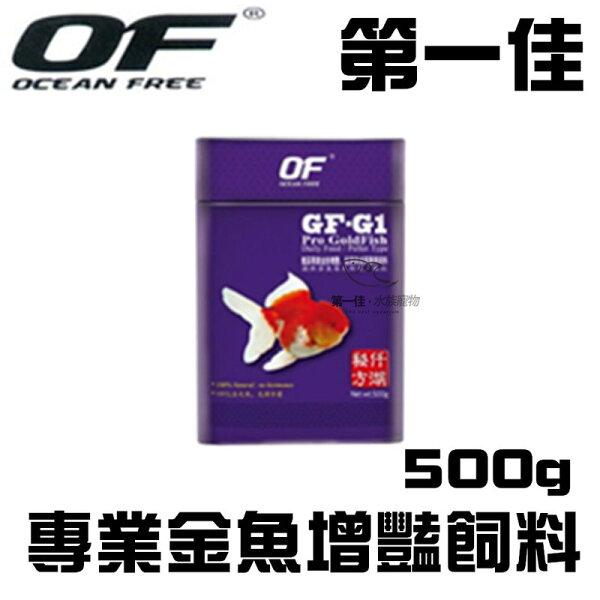 [第一佳水族寵物]新加坡仟湖OCEANFREE傲深GF-G1專業金魚增豔飼料500g免運