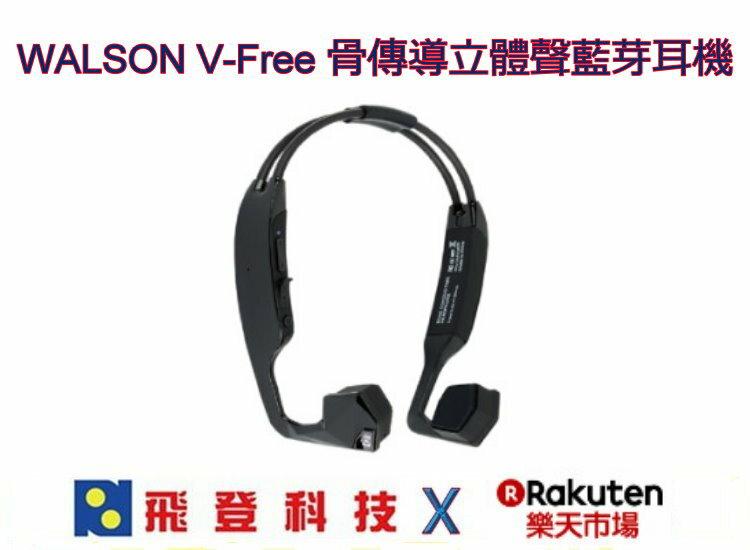 【骨傳導藍芽耳機】WALSON 威爾森第二代 V-FREE 骨傳導藍牙耳機 消除一般藍芽耳機的不適感 公司貨含稅開發票