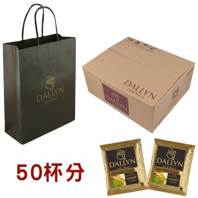 【DALLYN】巴西國寶極品濾掛咖啡50袋入 Brasil Bourbon Santos | DALLYN世界嚴選莊園 2