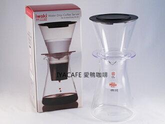 《愛鴨咖啡》IWAKI K8644-CL 冰滴咖啡壺440ml