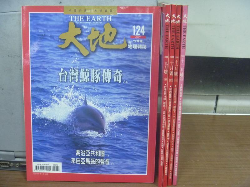 ~書寶 書T2/雜誌期刊_YGY~大地_124^~129期間_共5本合售_ 鯨豚傳奇等
