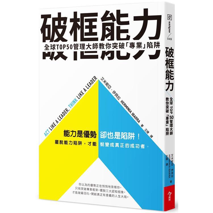破框能力:全球TOP50管理大師教你突破「專業」陷阱- 樂天書城| Rakuten樂天市場