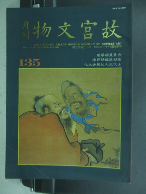 【書寶二手書T3/雜誌期刊_YEU】故宮文物月刊_135期_撲朔迷離話牙璋等