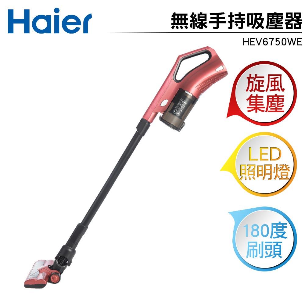 Haier海爾 無線手持吸塵器 HEV6750WE 紅色 - 限時優惠好康折扣