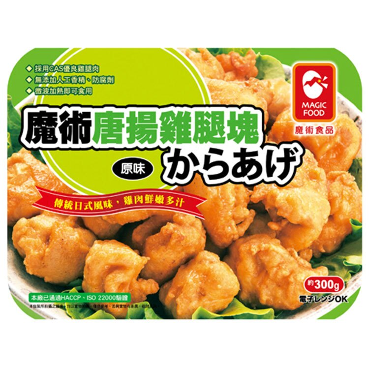 《魔術食品》唐揚日式炸雞腿塊(原味)300g/盒(H0326)→ 上班這檔事 強力推薦#團購美食 #蘋果日報