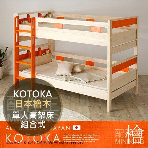 免運 日本代購 日本檜木 KOTOKA 雙層 單人床架 三色 實木 兒童床  上下舖 自由重組 組合式 床架