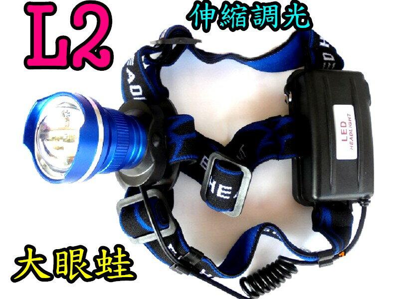 全台網購~ 單頭燈 美國L2大眼蛙伸縮調光強光頭燈.雙鋰電L2頭燈登山露營巡山釣魚修車採筍