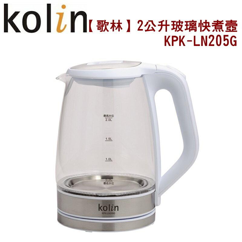 【歌林】2公升玻璃快煮壼/LED光圈/大容量/大功率/泡茶機KPK-LN205G 保固免運-隆美家電
